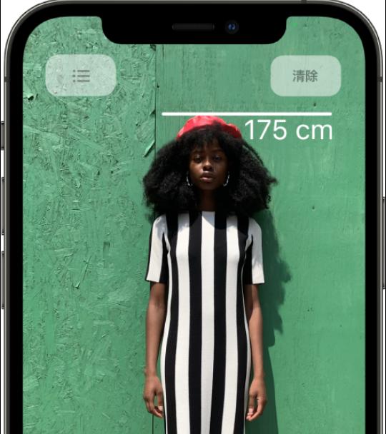 iPhone 12 Pro激光雷达扫描仪隐藏作用:一键测量身高