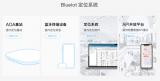 蓝色创源实现兼容智能手机的低功耗位置服务网络