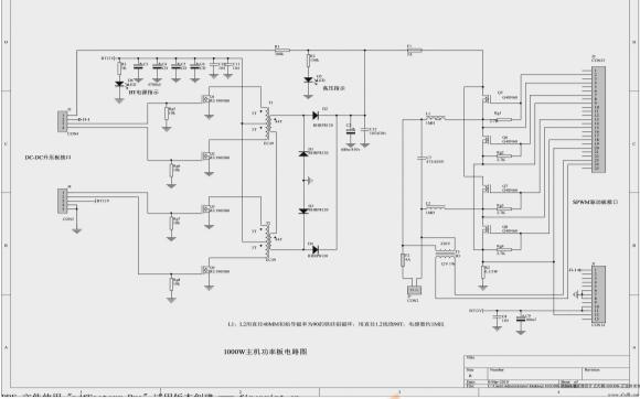 正弦波逆变器原理实图(1000W)免费下载