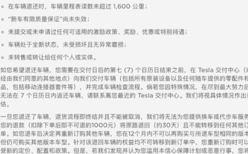 特斯拉信心保障计划正式取消,用户不能七日内退车了