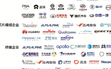 """明日举办:2020智能网联汽车C-V2X""""新四跨..."""