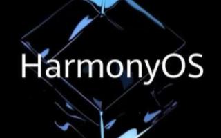 华为奋力前行 计划HarmonyOS的4年路线图