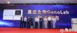 真迈生物重磅发布了自主研发的新款高通量测序平台——GenoLab