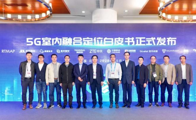 中国移动提出通讯和高精度定位需求的5G室内融合定...