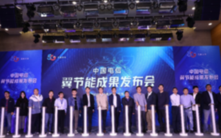 """中国电信发布""""翼节能""""成果,实现数据中心的绿色可持续发展"""