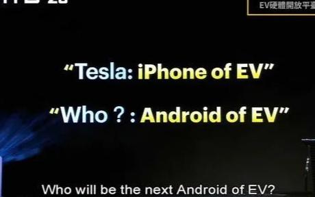 富士康似乎想成为新能源汽车行业的安卓