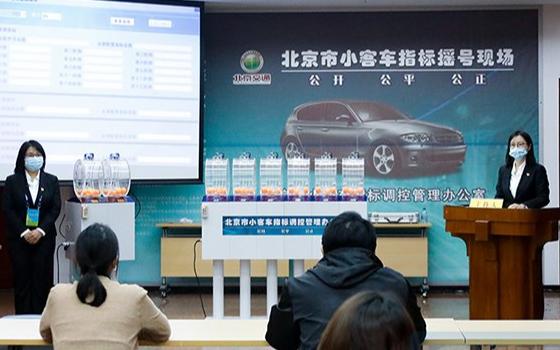 截至2020年第5期,北京新能源指标总申请人数超46万