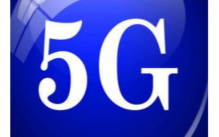 5G商用网络加速部署,光器件行业普遍受益