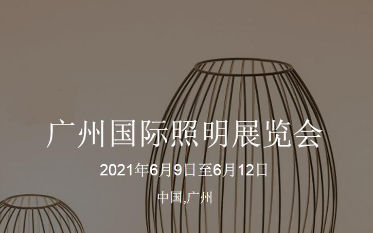 2020年广州国际照明展览会圆满结束 迎来25周年里程碑
