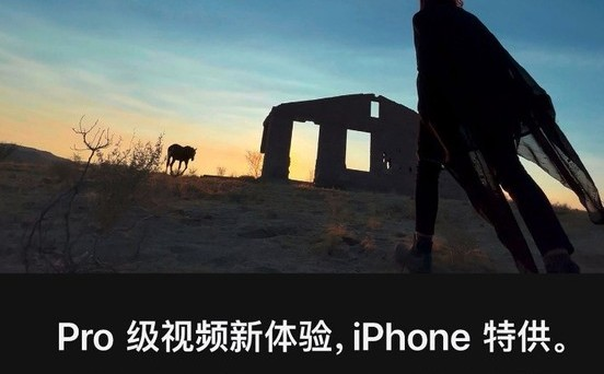 iPhone12Pro全面支持杜比视界视频,能力之强让许多电影摄像机都羡慕