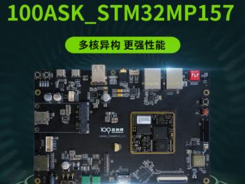 100ASK_STM32MP157_pro開發板
