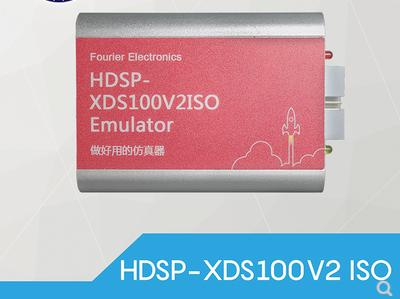 TI DSP仿真器 HDSP-XDS100V2ISO 強效電氣隔離 不支持CCS3.