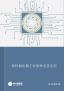 線性穩壓器工作原理及其應用