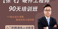 【张飞】硬件工程师90天速成班级【04期】
