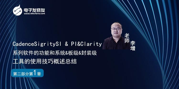 2-1CadenceSigritySI&PI&Clarity系列軟件的功能和系統&板級&封裝級工具的使用技巧概述總結
