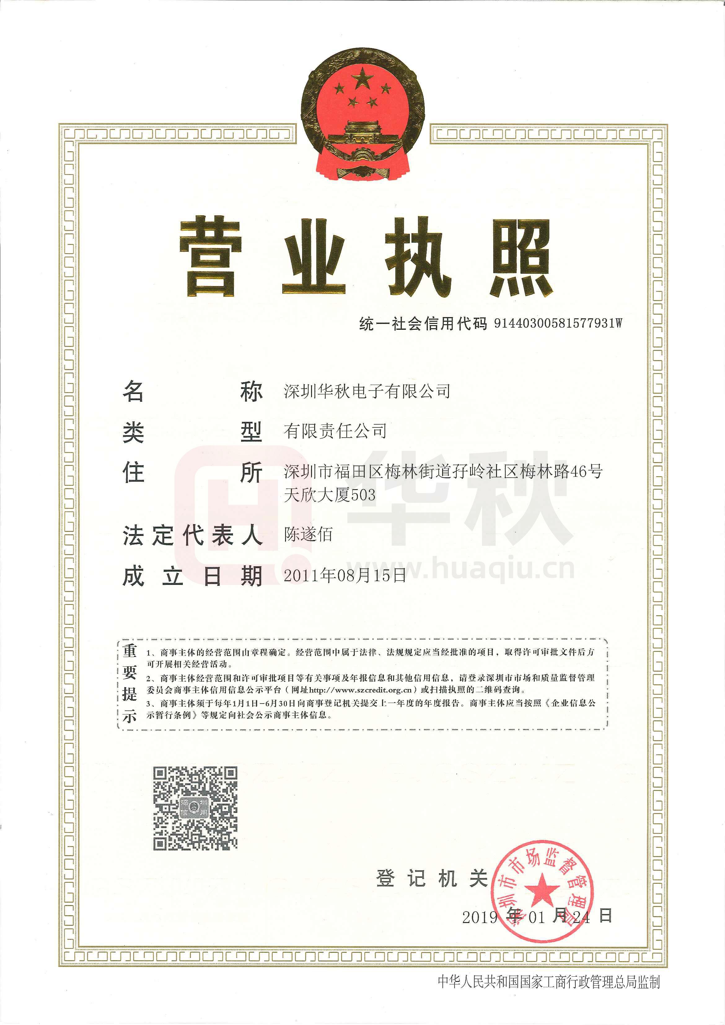 華秋深圳(1)2(1).jpg