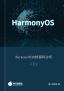 HarmonyOS内核源码分析(上)