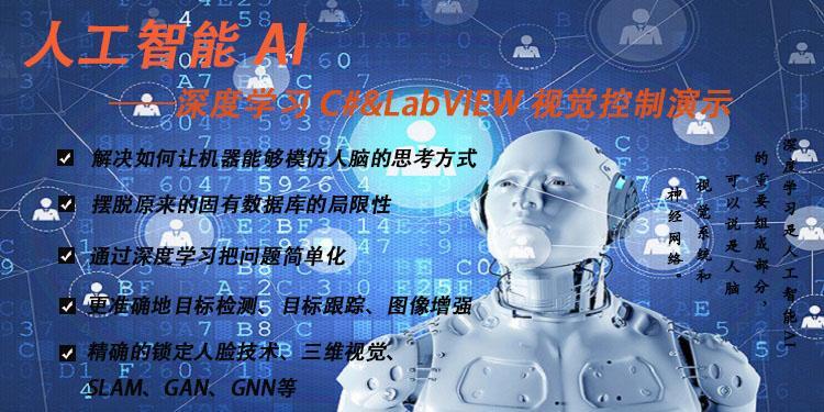 人工智能AI-深度学习C#&LabVIEW视觉控制演示效果