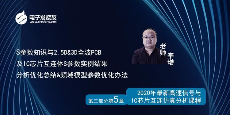 3-5S參數知識與2.5D&3D全波PCB及IC芯片互連體S參數實例結果分析優化