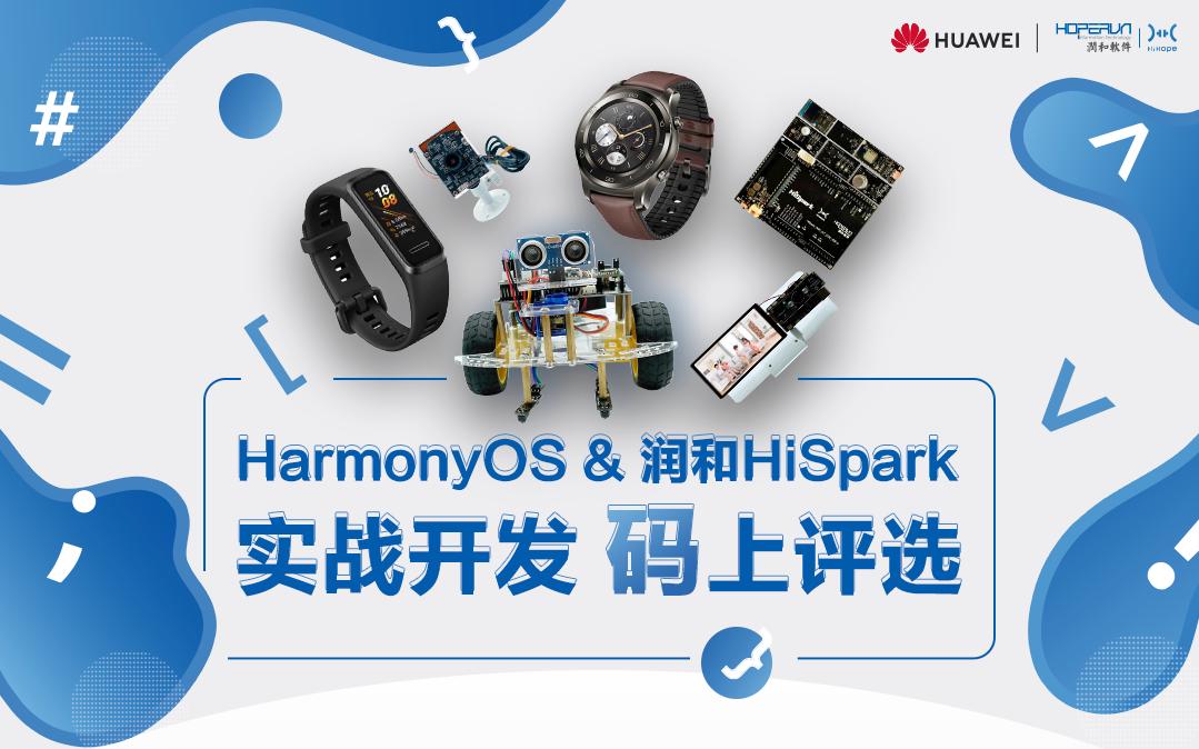 """HarmonyOS &润和HiSpark 实战开发,""""码""""上评选活动,邀您来赛!!!"""
