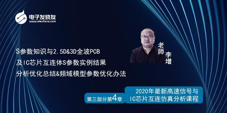 3-4S參數知識與2.5D&3D全波PCB及IC芯片互連體S參數實例結果分析優化