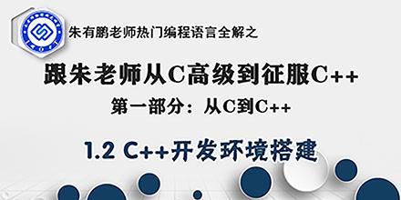 朱老師C++課程第1部分-1.2.C++開發環境搭建