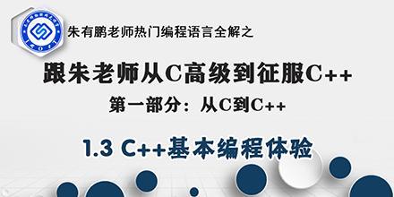 朱老師C++課程第1部分- 1.3.C++基本編程體驗