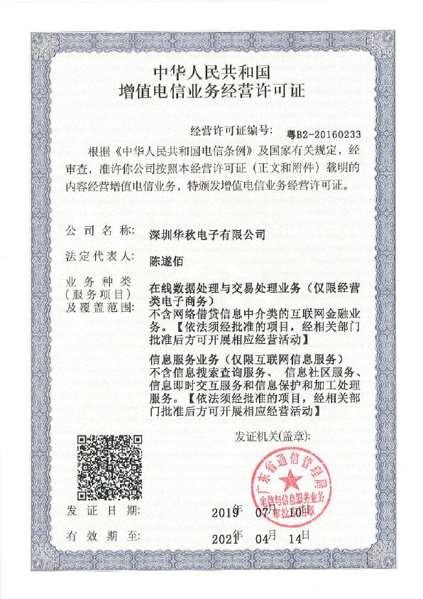 深圳華秋電子有限公司電信經營ICP、EDI許可證書.png