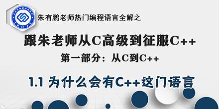 朱老師C++課程第1部分-1.1.為什么會有C++這門語言