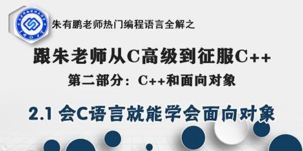 朱老師C++第2部分-2.1.會C語言就能學會面向對象