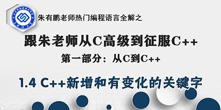 朱老師C++課程第1部分- 1.4.C++新增和有變化的關鍵字