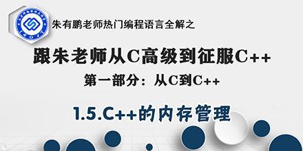 朱老師C++課程第1部分-1.5.C++的內存管理