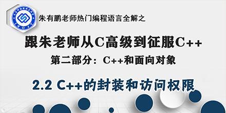 朱老師C++第2部分-2.2.C++的封裝和訪問權限