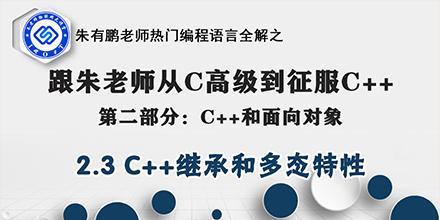 朱老師C++第2部分-2.3.C++繼承和多態特性