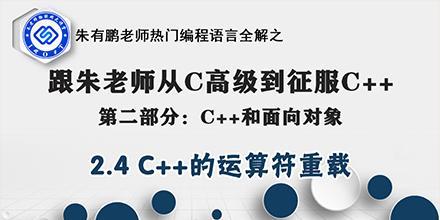 朱老師C++第2部分-2.4.C++的運算符重載
