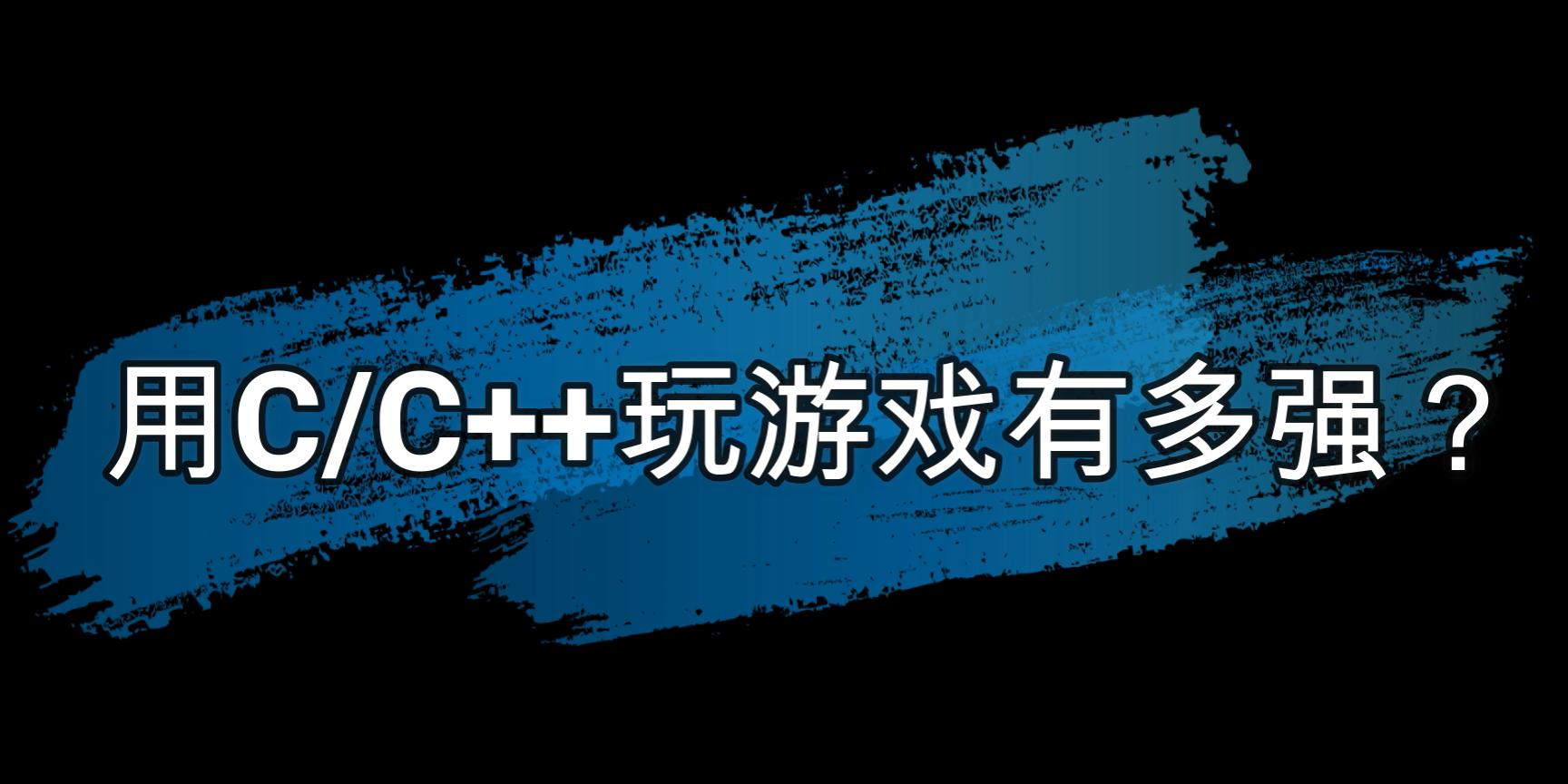 C/C++在逆向環境下究竟有多強??