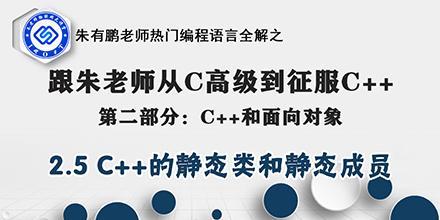 朱老師C++第2部分-2.5.C++的靜態類和靜態成員