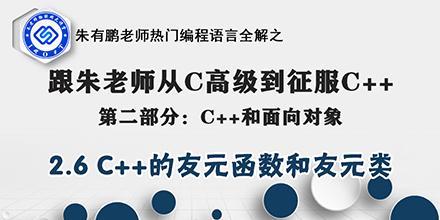 朱老師C++第2部分-2.6.C++的友元函數和友元類