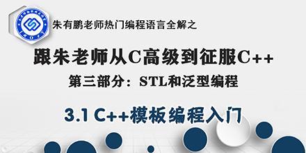 朱老師C++第3部分-3.1.C++模板編程入門