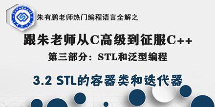 朱老師C++第3部分-3.2.STL的容器類和迭代器