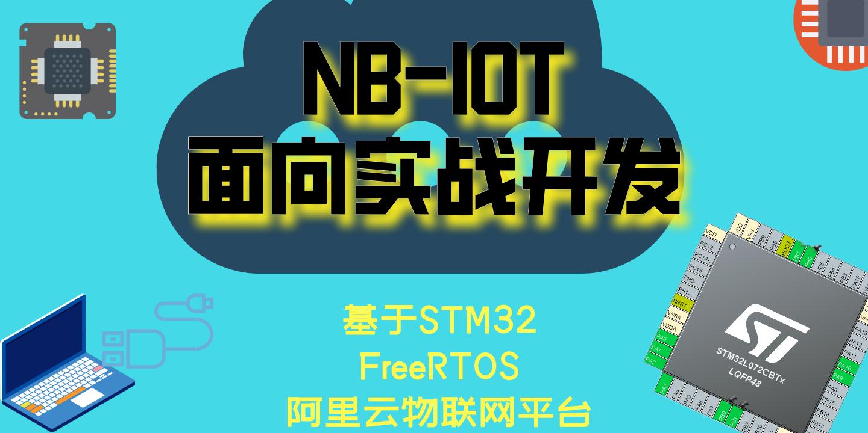 NB-IOT面向實戰開發