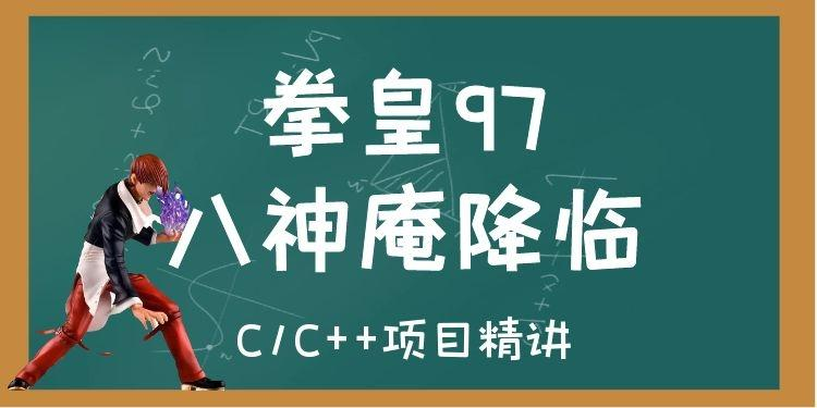 【C語言/C++】游戲開發:拳皇97-八神庵降臨【奇牛學院】