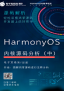 HarmonyOS内核源码分析(中)