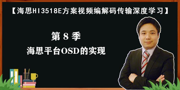 海思HI3518E方案視頻編解碼傳輸課程-第8/9季:海思平臺OSD的實現