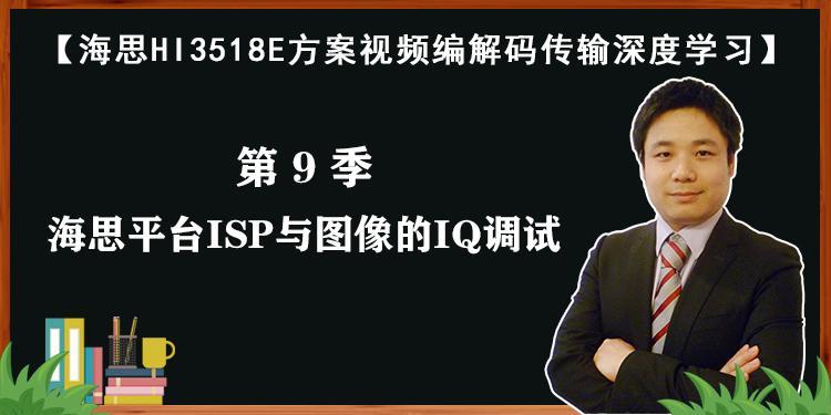 海思HI3518E方案視頻編解碼傳輸課程-第9/9季:海思平臺ISP與圖像的IQ調試