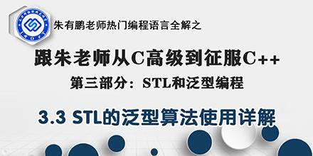 朱老師C++第3部分-3.3.STL的泛型算法使用詳解