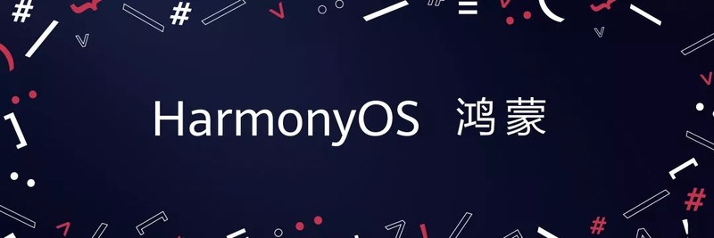 1024精彩回看:首场HarmonyOS官方技术沙龙成功举办