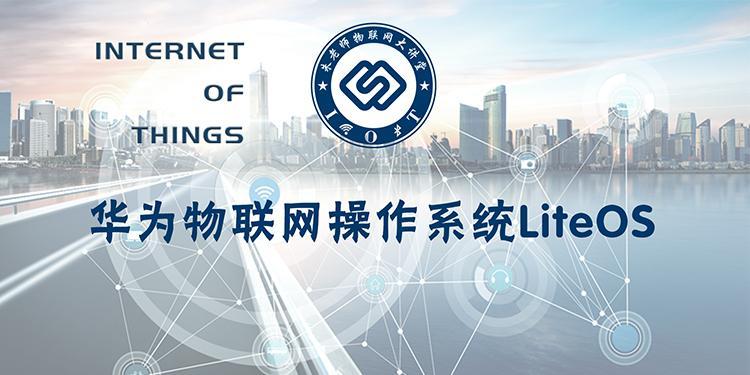 華為物聯網操作系統LiteOS
