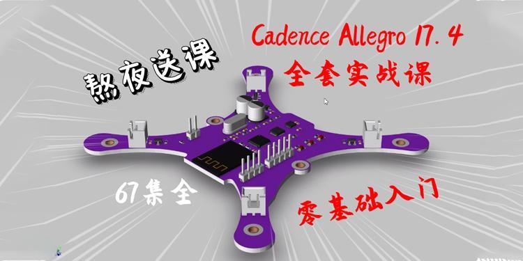 Cadence Allegro 17.4四軸飛行器全套零基礎入門課程(共67集)
