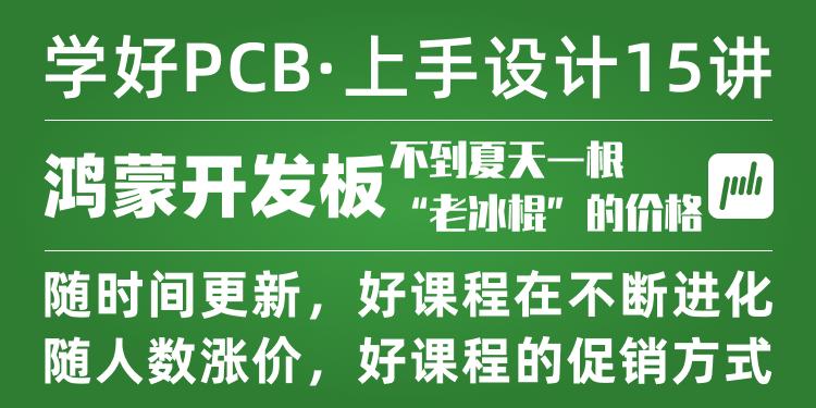 學好PCB · 上手設計15講